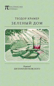 Теодор Крамер -Зеленый дом. Избранные стихотворения