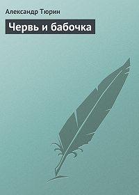 Александр Тюрин -Червь и бабочка