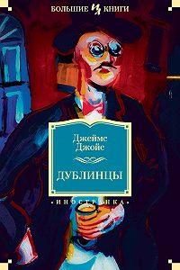 Джеймс Джойс - Дублинцы (сборник)
