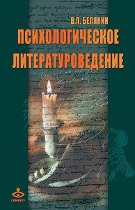 Валерий Белянин -Психологическое литературоведение