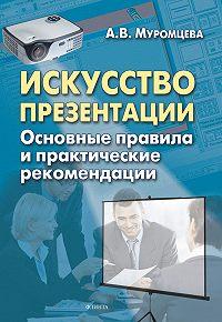 А. В. Муромцева -Искусство презентации. Основные правила и практические рекомендации