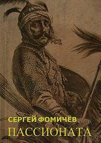 Сергей Фомичёв -Пассионата. помотивам хуйгурского эпоса «Олох Гили»