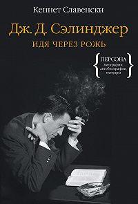 Кеннет Славенски -Дж.Д. Сэлинджер. Идя через рожь