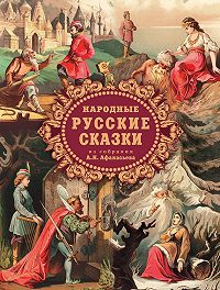 Александр Афанасьев - Народные русские сказки из собрания А. Н. Афанасьева