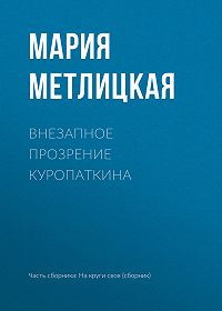 Мария Метлицкая -Внезапное прозрение Куропаткина
