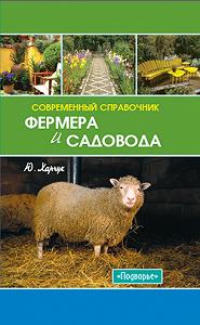 Юрий Харчук -Современный справочник фермера и садовода