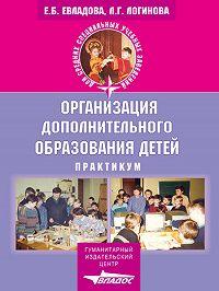 Елена Борисовна Евладова -Организация дополнительного образования детей: практикум