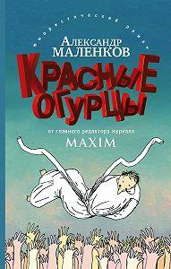 Александр Маленков - Красные огурцы