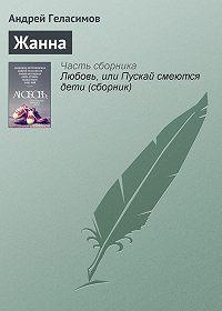 Андрей Геласимов - Жанна