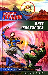 Владимир Городов - Круг Девятирога