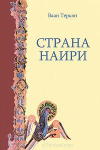 Ваан Терьян -Страна Наири