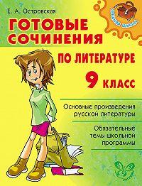 Елена Островская -Готовые сочинения по литературе. 9класс