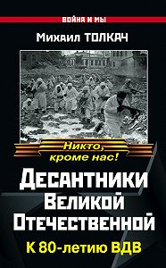 Михаил Толкач -Десантники Великой Отечественной. К 80-летию ВДВ