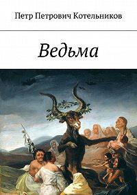 Петр Котельников - Ведьма