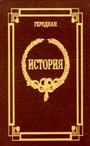 Геродиан -История императорской власти после Марка