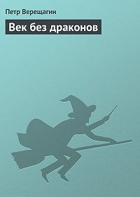 Петр Верещагин - Век без драконов