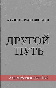 Борис Акунин -Другой Путь (адаптирована под iPad)