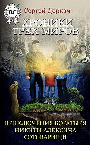 Сергей Деркач -Приключения богатыря Никиты Алексича. Сотоварищи