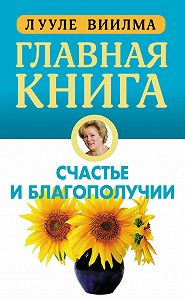 Лууле Виилма -Главная книга о счастье и благополучии
