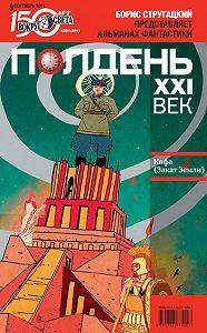 Коллектив Авторов -Полдень, XXI век (сентябрь 2011)