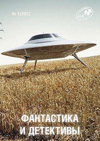 Сборник -Журнал «Фантастика и Детективы» №1