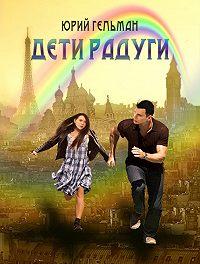 Юрий Гельман - Дети радуги