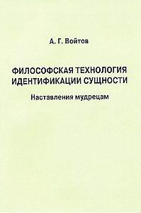 Александр Войтов -Философская технология идентификации сущности. Наставления мудрецам