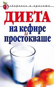 Юлия Николаевна Улыбина - Диета на кефире и простокваше