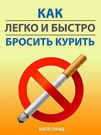 Карл Ланц -Как легко и быстро бросить курить