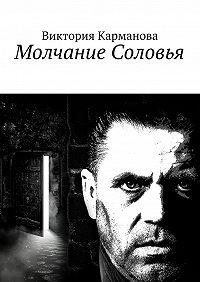 Виктория Карманова -Молчание Соловья