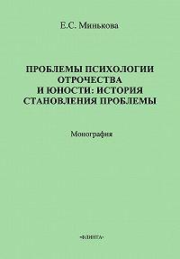 Е. С. Минькова - Проблемы психологии отрочества и юности: история становления проблемы