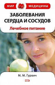 Михаил Гурвич -Заболевания сердца и сосудов: лечебное питание