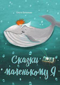 Ольга Баталова -Сказки маленькому Я