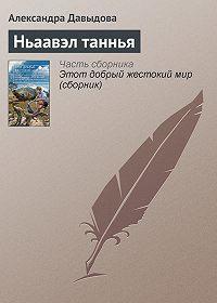 Александра Давыдова, Александра Давыдова - Ньаавэл таннья