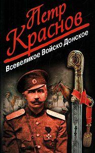 Петр Краснов -Всевеликое Войско Донское