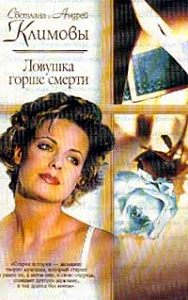 Андрей Климов -Ловушка горше смерти
