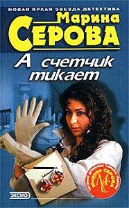 Марина Серова - А счетчик тикает