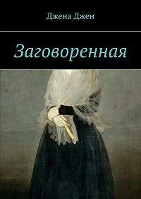 Джена Джен -Заговоренная