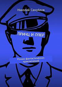 Николай Самуйлов -Принц иопер. Роман фантастических приключений