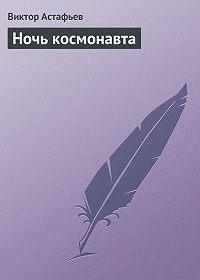 Виктор Астафьев -Ночь космонавта