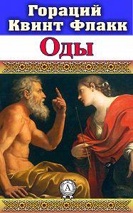 Гораций Флакк - Оды