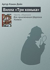 Артур Конан Дойл -Вилла «Три конька»