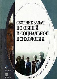 Т. Евтух - Сборник задач по общей и социальной психологии