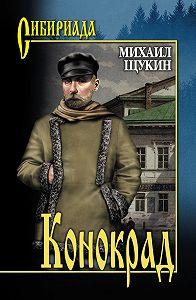 Михаил Щукин - Конокрад