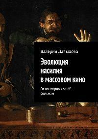 Валерия Давыдова -Эволюция насилия вмассовомкино