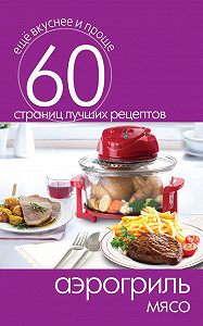 С. П. Кашин -Аэрогриль. Мясо