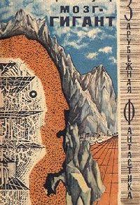 Генрих Гаузер -Мозг-гигант
