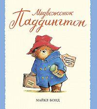 Майкл Бонд - Медвежонок Паддингтон