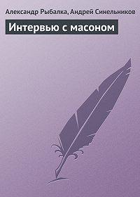 Александр Рыбалка -Интервью с масоном