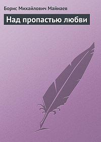Борис Михайлович Майнаев -Над пропастью любви